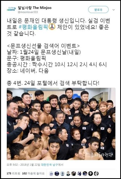 문 대통령 생일에  '평화올림픽' 이 검색어 상위 예약?