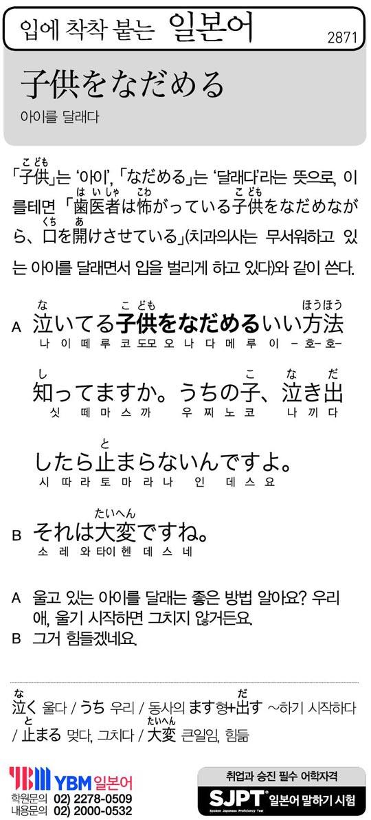 [입에 착착 붙는 일본어] 아이를 달래다