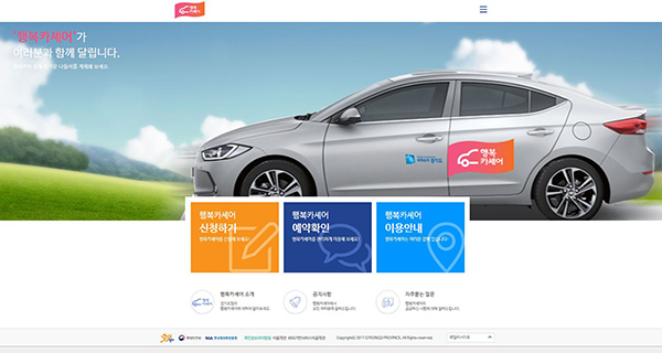 경기도는 공용차량 무상공유 서비스 '행복카셰어' 설 연휴 이용자 접수를 오는 26일부터 2월 9일 정오까지 진행한다고 25일 밝혔다.