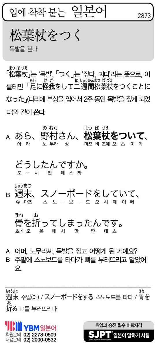 [입에 착착 붙는 일본어] 목발을 짚다