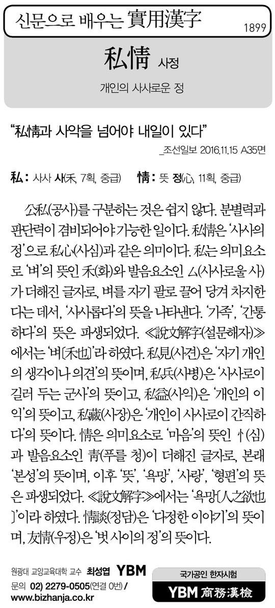 [신문으로 배우는 실용한자] 사정(私情)