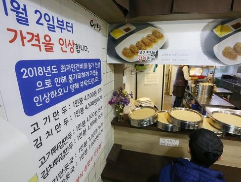 서울 외곽의 한 만두집에 '최저 인건비와 물가 인상으로 가격을 인상한다'는 안내문이 붙어 있다. /조선DB