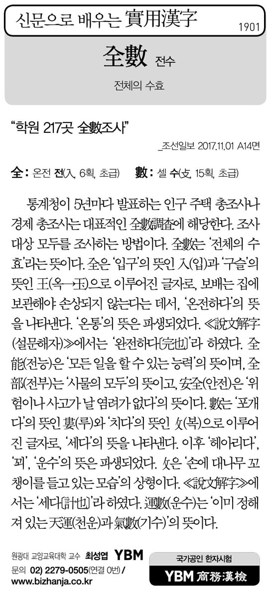[신문으로 배우는 실용한자] 전수(全數)