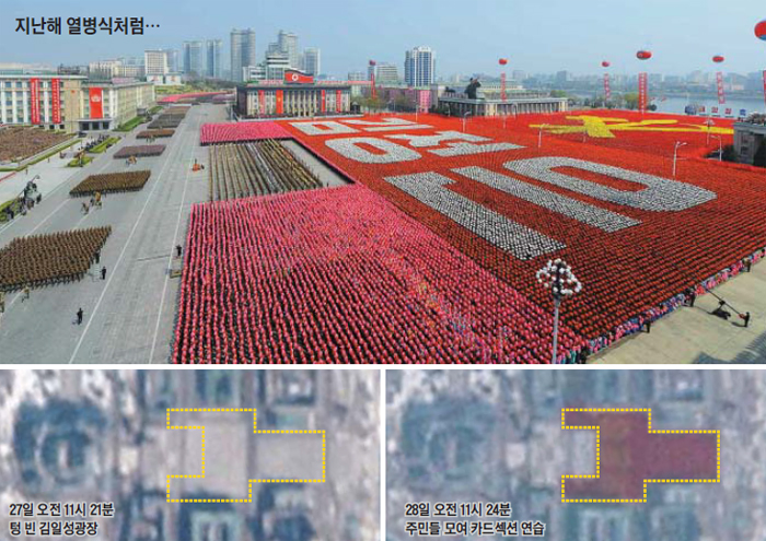 북한이 작년 4월 15일 평양 김일성광장에서 김일성 주석의 105주년 생일 기념 열병식을 진행하고 있다(위 사진). 당시 노동신문은 이 사진을 대대적으로 보도했다. 최근 북한이 또다시 내달 8일 건군절 열병식을 대대적으로 준비하는 모습이 포착됐다. 미국 민간 위성업체 플래닛이 지난 28일 촬영한 위성사진(아래 오른쪽)에는 김일성광장이 대규모 인파가 만들어낸 붉은 물결로 뒤덮여 있다. 같은 장소를 찍은 27일 위성사진(아래 왼쪽)에는 광장이 텅 비어 있다.