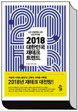 조선 일보 올해 의 책