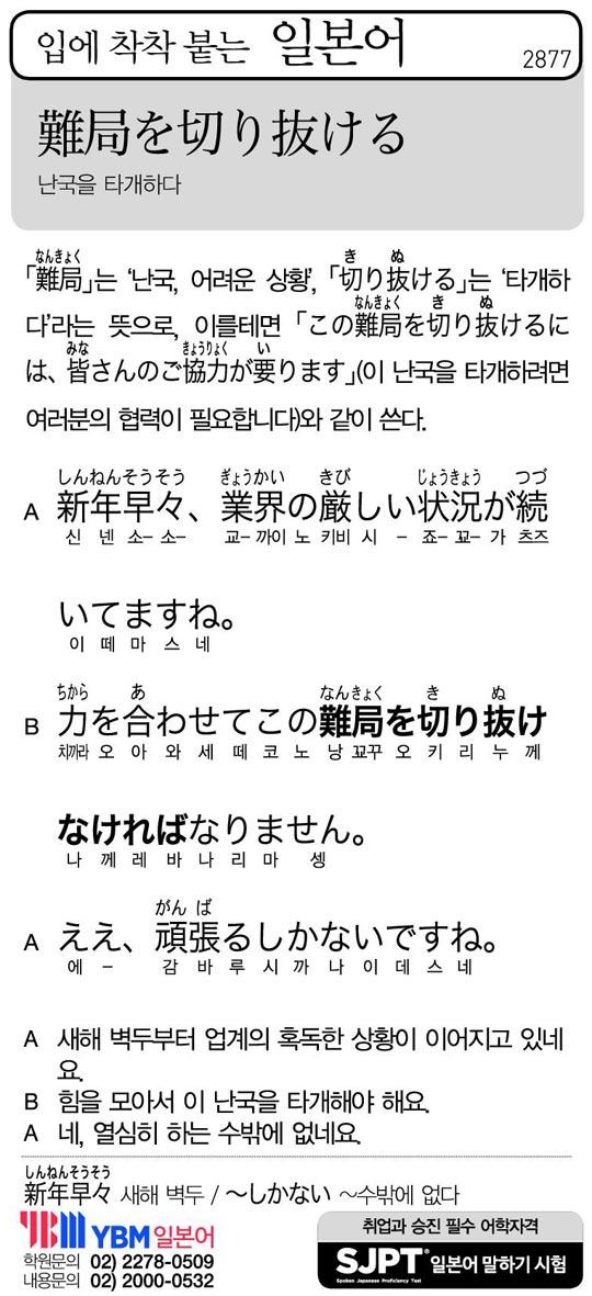 [입에 착착 붙는 일본어] 난국을 타개하다