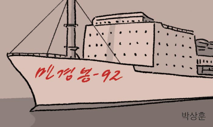 [만물상] 천안함 밟고 오는 만경봉號