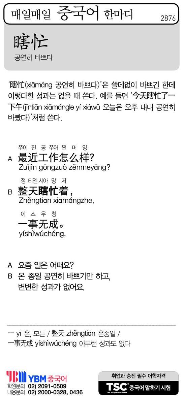 [매일매일 중국어 한마디] 공연히 바쁘다