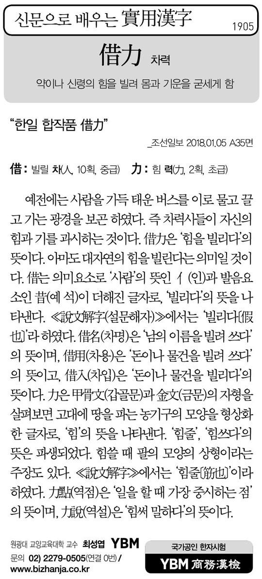 [신문으로 배우는 실용한자] 차력(借力)