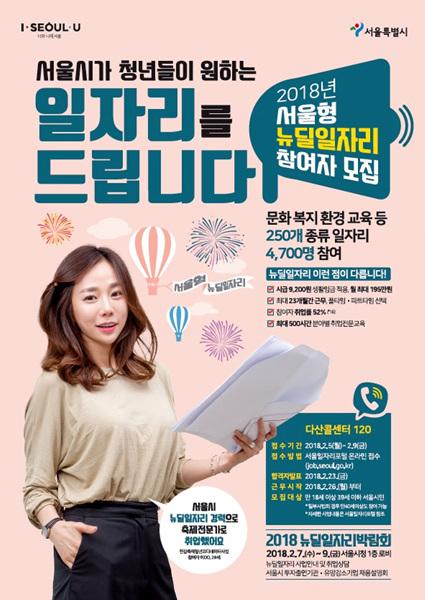 서울시는 2월 7일부터 3일간 '2018 뉴딜일자리 박람회'를 개최한다고 6일 밝혔다.