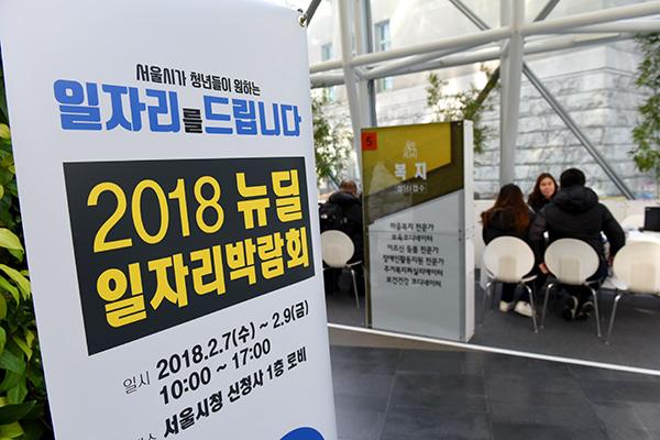 취업을 위한 맞춤형 구직설계, 취업전략 특강 및 투출기관 채용설명회를 한자리에서 만날 수 있는 '2018 뉴딜일자리 박람회'가 7일 서울시청에서 열렸다.