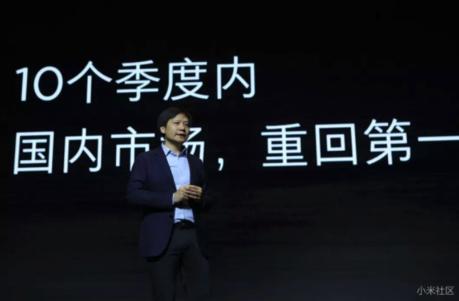 레이쥔 샤오미 회장은 7일 사내강연에서 10개 분기 내 중국 시장 1위를 되찾겠다고 선언했다. /샤오미