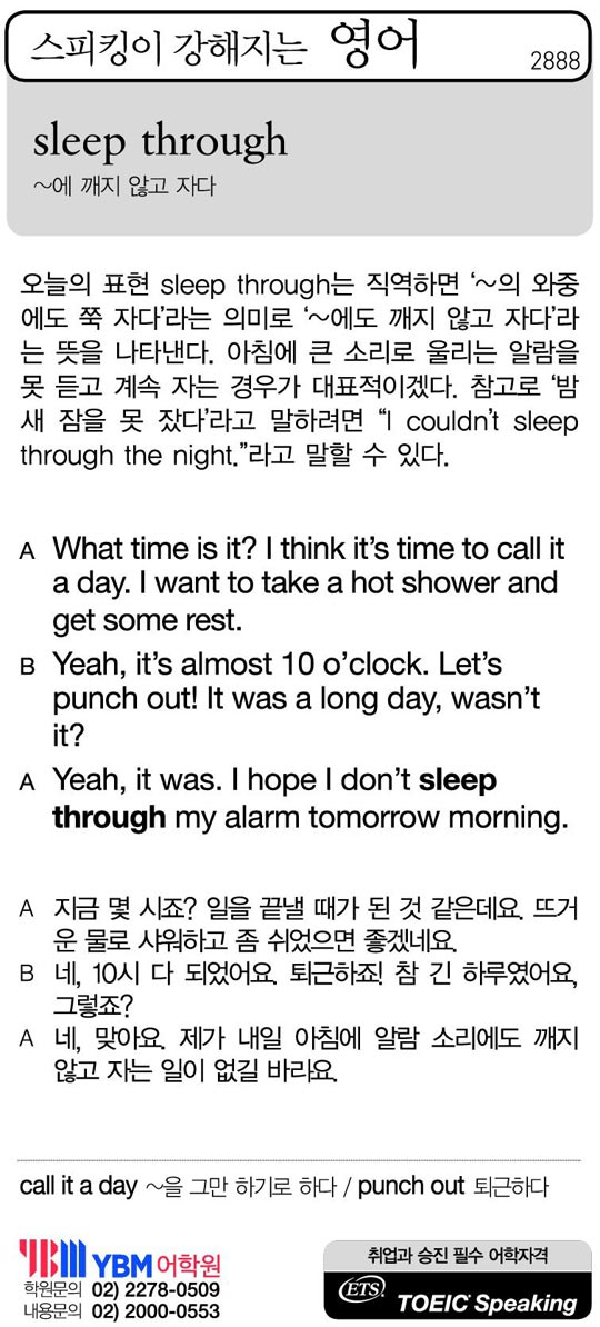 [스피킹이 강해지는 영어] sleep through