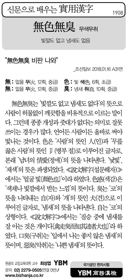 [신문으로 배우는 실용한자] 무색무취(無色無臭)