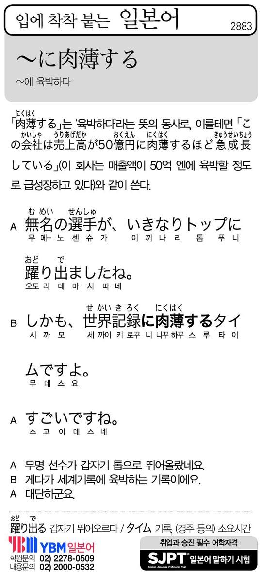 [입에 착착 붙는 일본어] ~에 육박하다