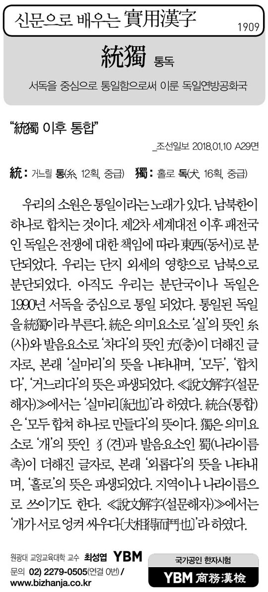 [신문으로 배우는 실용한자] 통독(統獨)