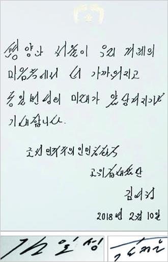 김여정의 靑방명록