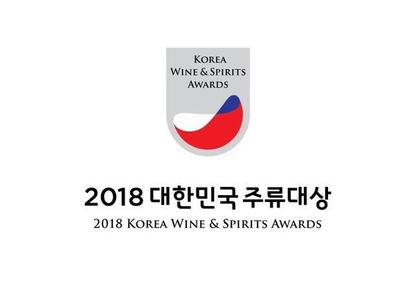 [알립니다] 2018 대한민국 주류대상 포럼·자선파티 28일 개최