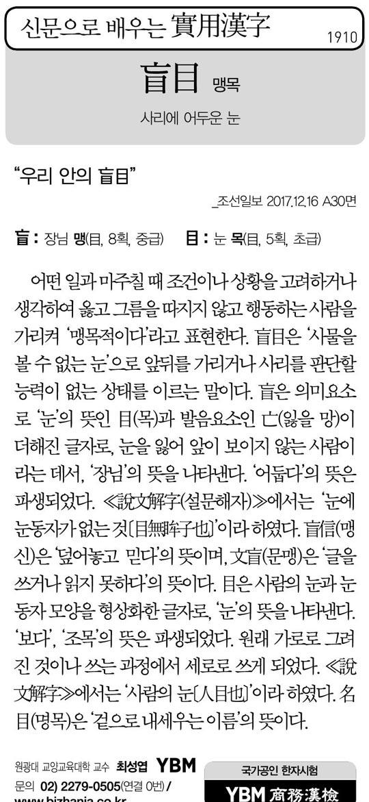 [신문으로 배우는 실용한자] 맹목(盲目)