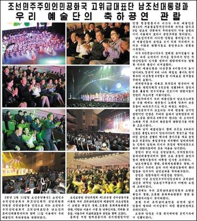 북한 노동신문이 12일 자에 삼지연관현악단 공연 관람 등 김여정의 방남 활동 소식을 전하면서 문재인 대통령 사진을 게재했다.