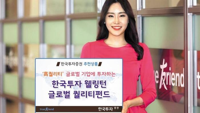 한국투자증권 '웰링턴글로벌퀄리티펀드'