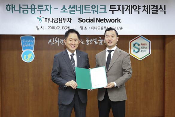 이진국 하나금융투자 사장(왼쪽)과 박수왕 소셜네트워크 대표 / 하나금융투자 제공