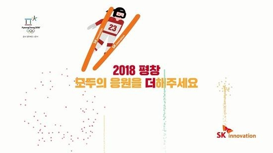 SK이노베이션의 평창 동계올림픽 응원 캠페인./SK이노베이션 제공
