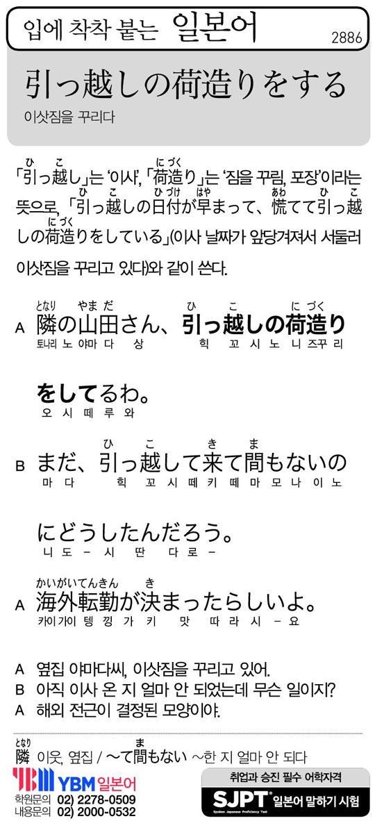 [입에 착착 붙는 일본어] 이삿짐을 꾸리다