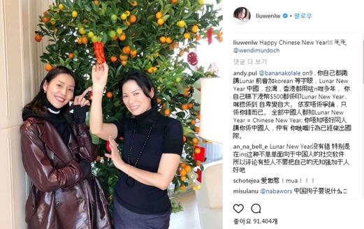 중국 슈퍼모델 류원(왼쪽)이 인스타그램에 올린 새해인사에 중국이 빠졌다는 이유로 중국 네티즌의 뭇매를 맞았다. /류원 인스타그램