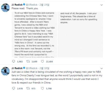 NBA 농구 스타 레딕이 동영상으로 찍은 춘제 새해인사에서 중국을 비하하는 표현을 실수로 사용한데 대해 지난 18일과 19일 두차례에 걸쳐 사과하는 성명을 냈다. /레딕 트위터