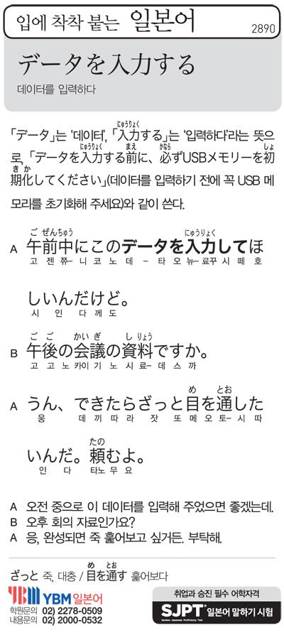 [입에 착착 붙는 일본어] 데이터를 입력하다
