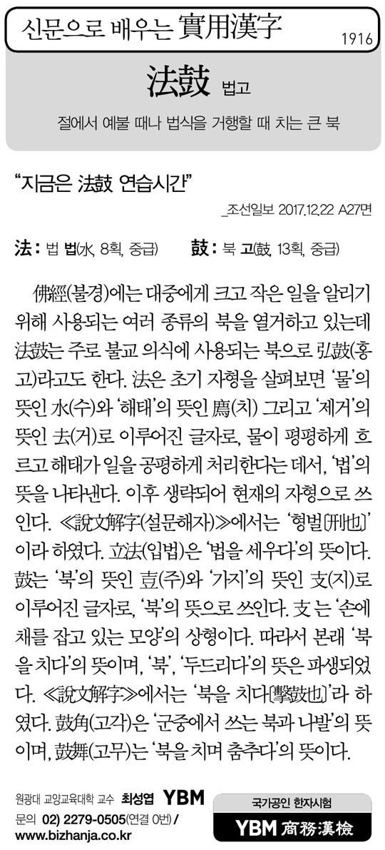 [신문으로 배우는 실용한자] 법고(法鼓)