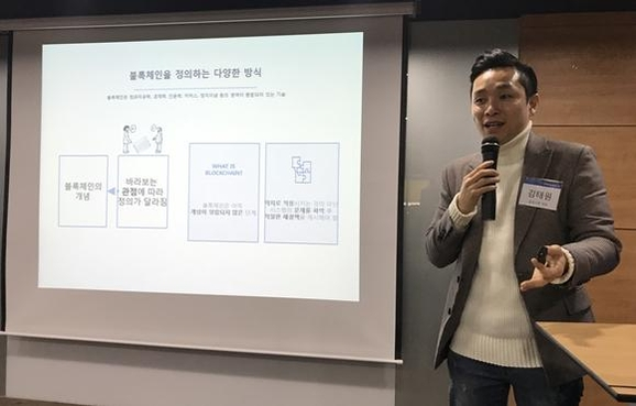 김태원 글로스퍼 대표는 블록체인 기술을 하나의 시스템으로 먼저 봐야 한다고 주장했다. / 이정민 기자