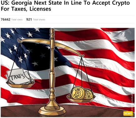 애리조나주에 이어 조지아주도 가상화폐 납세안을 발의했다. / 코인텔레그래프 캡처