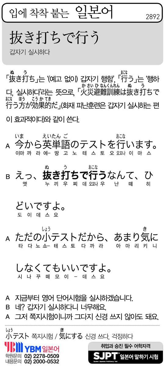 [입에 착착 붙는 일본어] 갑자기 실시하다