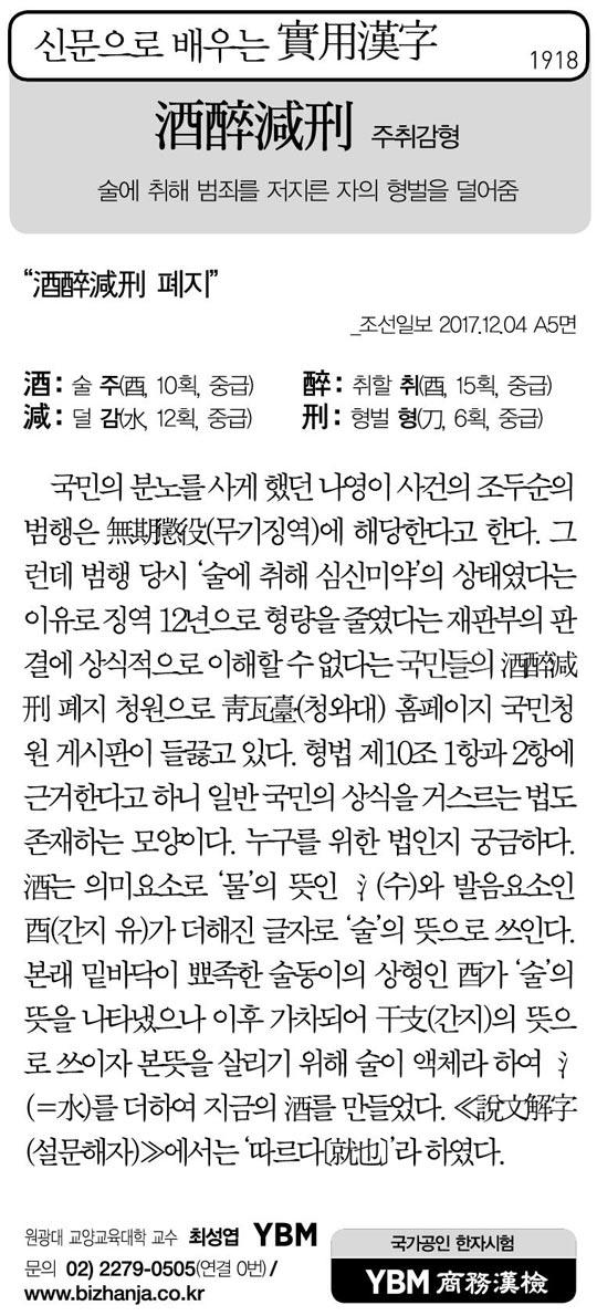[신문으로 배우는 실용한자] 주취감형(酒醉減刑)