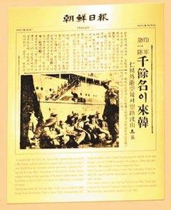 1953년 9월 3일 자 조선일보 지면 동판(銅板)본.