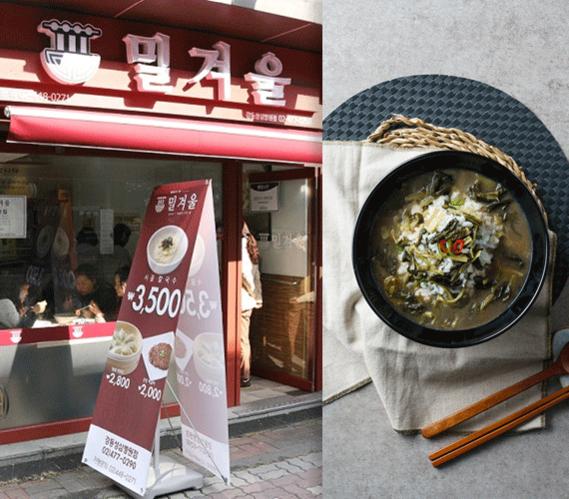 밀겨울 매장 외관과 시락국밥 사진. /밀겨울 제공