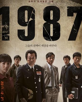1987년 한국의 대통령 직선제를 도입한 개헌에 앞서 민주화 과정을 조명한 영화 '1987' 스틸 컷