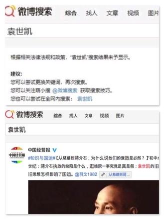 중국판 트위터 신랑웨이보에서 26일만 해도 검색이 차단됐던 청말 군벌 위안스카이가 28일엔 다시 검색이 이뤄지는 등 중국 당국의 검열이 오락 가락하는 모습을 보이고 있다. /웨이보
