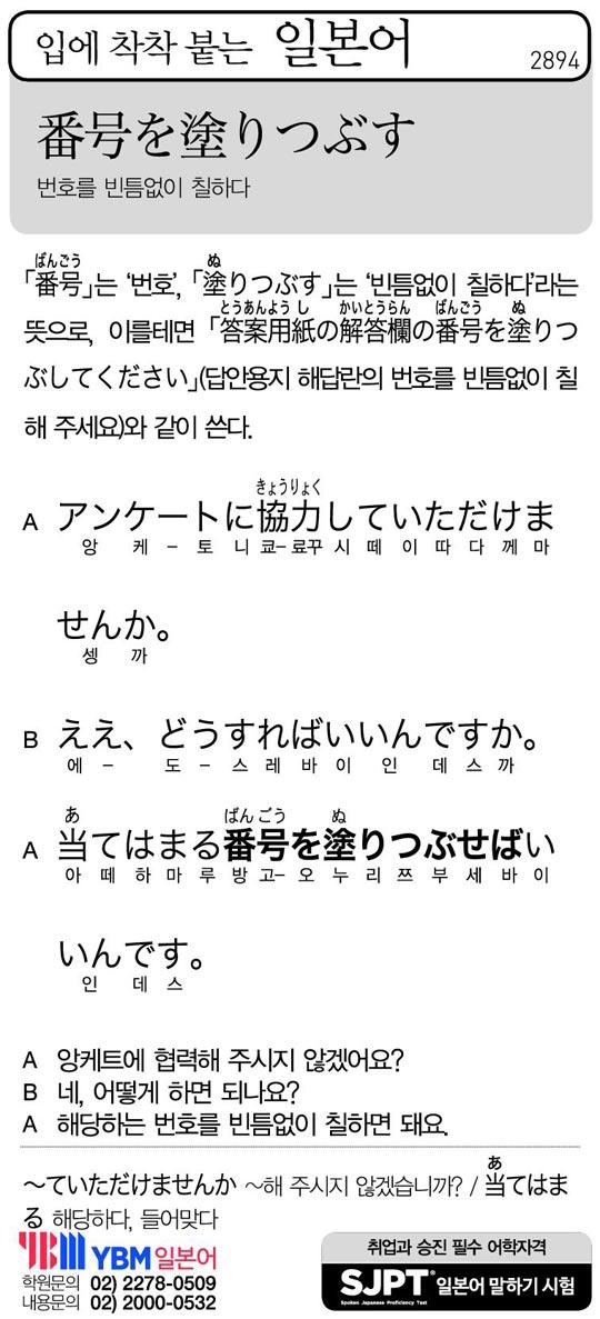 [입에 착착 붙는 일본어] 번호를 빈틈없이 칠하다