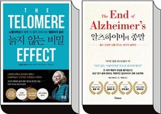 (왼쪽부터) 늙지 않는 비밀, 알츠하이머의 종말