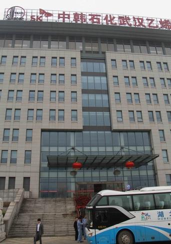 SK가 중국에 투자한 합작 에틸렌 공장을 운영하는 중한석화 본사 빌딩 /우한=오광진 특파원