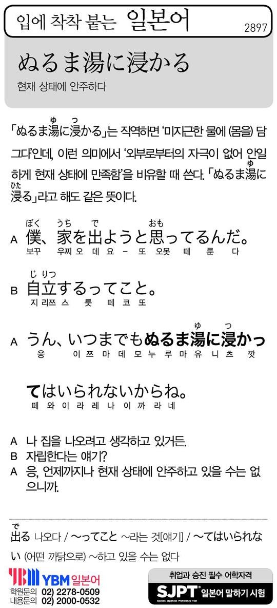 [입에 착착 붙는 일본어] 현재 상태에 안주하다