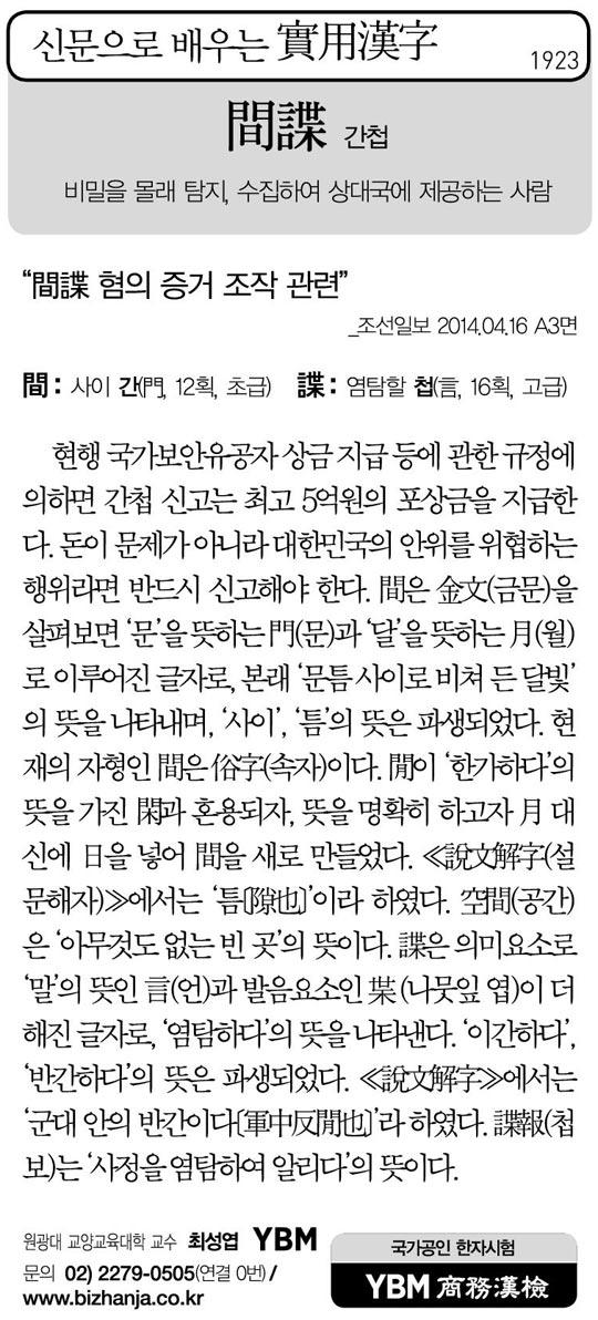[신문으로 배우는 실용한자] 간첩(間諜)