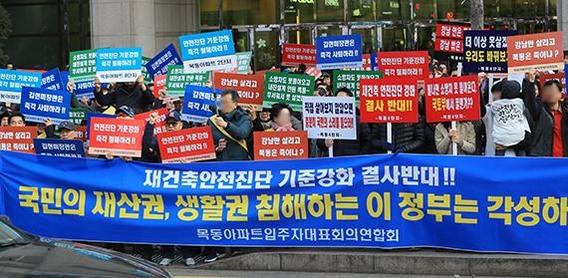3일 서울 양천구 목동 아파트 주민들이 정부의 안전진단 강화 대책에 반대하는 집회를 열고 있다. /연합뉴스