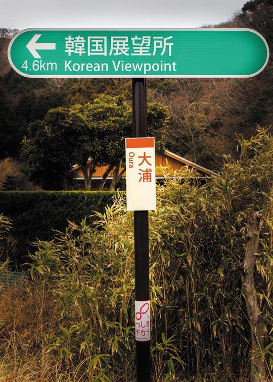 대마도 한국전망소 이정표.