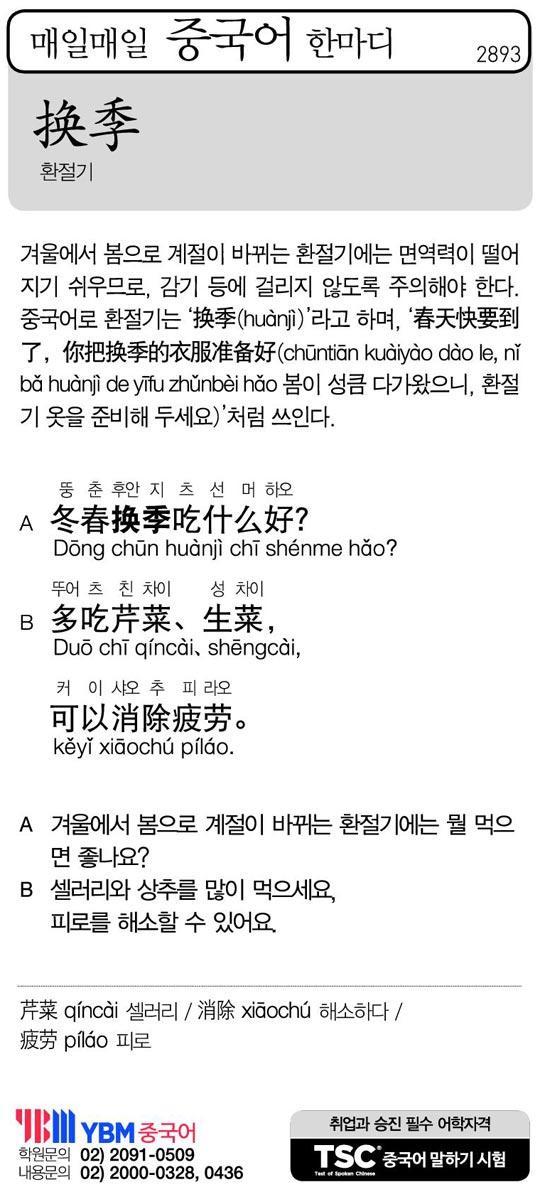 [매일매일 중국어 한마디] 환절기