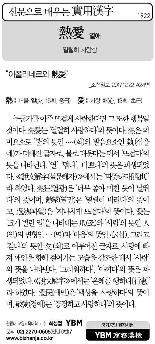 [신문으로 배우는 실용한자] 열애(熱愛)