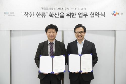 한국국제문화교류진흥원, CJ E&M과 '착한 한류' 위한 해외사회공헌 업무협약 체결
